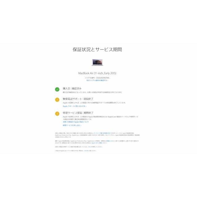 Apple(アップル)の【中古】Mac Book Air (11inch,2015,Early) スマホ/家電/カメラのPC/タブレット(ノートPC)の商品写真