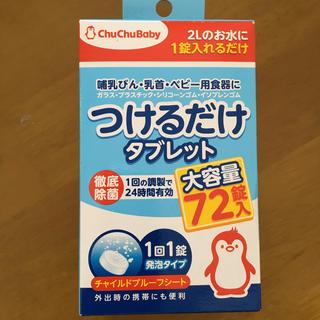 消毒 タブレット 哺乳瓶・ベビー用食器に使える(食器/哺乳ビン用洗剤)