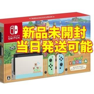 ニンテンドースイッチ(Nintendo Switch)のNintendo Switch あつまれ どうぶつの森 セット ソフト同梱版(携帯用ゲーム機本体)