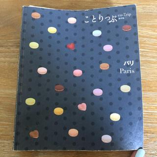 ことりっぷ パリ2018年1月発売(地図/旅行ガイド)