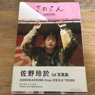 ジェネレーションズ(GENERATIONS)のさのさん 佐野玲於1st写真集(アート/エンタメ)