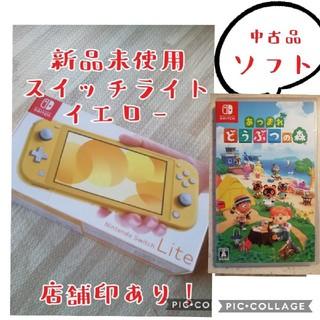 ニンテンドースイッチ(Nintendo Switch)の新品 任天堂スイッチライト本体 と 中古 あつまれどうぶつの森ソフト セット(携帯用ゲーム機本体)