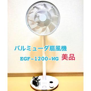バルミューダ(BALMUDA)のバルミューダ 扇風機 EGF-1200-WG 美品(扇風機)