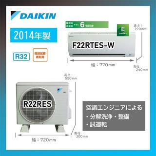 ダイキン(DAIKIN)の送料込☆ダイキン6畳用ルームエアコン☆2014(エアコン)