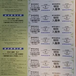 東武動物公園 入園券 4人分 東武鉄道 株主優待(動物園)