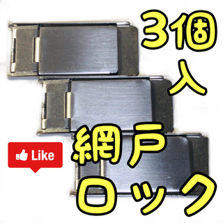 網戸ロック ベイビーストッパー 3個入(ドアロック)