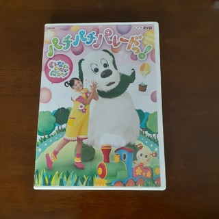 NHKDVD いないいないばあっ! パチパチ パレードっ!(通常盤) DVD(キッズ/ファミリー)