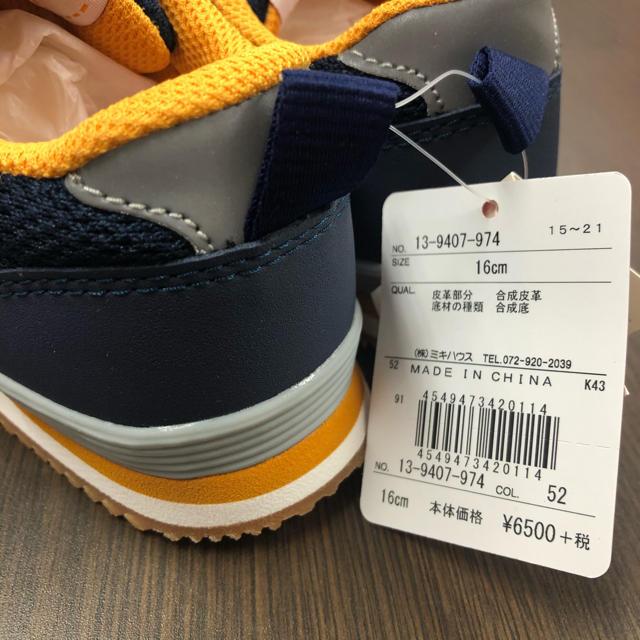 mikihouse(ミキハウス)の(新品)ミキハウススニーカー16cm キッズ/ベビー/マタニティのキッズ靴/シューズ(15cm~)(スニーカー)の商品写真