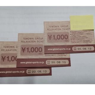 ショウ様専用てもみんチケット3000円分(その他)
