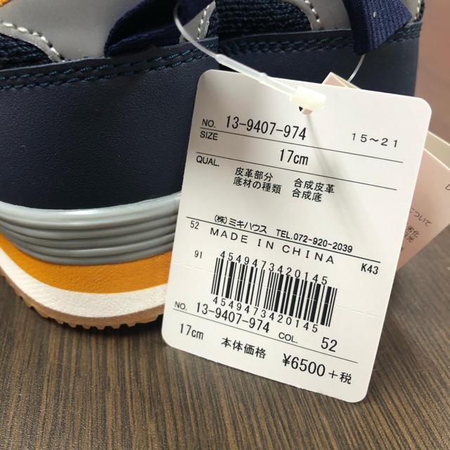 mikihouse(ミキハウス)の(新品)ミキハウススニーカー17cm キッズ/ベビー/マタニティのキッズ靴/シューズ(15cm~)(スニーカー)の商品写真
