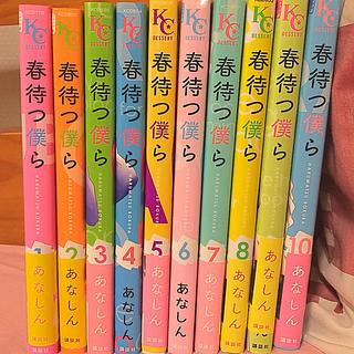 コウダンシャ(講談社)の春待つ僕ら あなしん 1〜10巻(少女漫画)