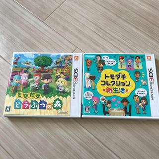 ニンテンドー3DS - 3DSソフト2本セット