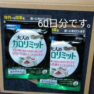 FANCL - ファンケル 大人のカロリミット 30日分×2袋