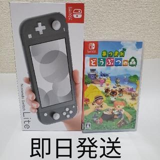 ニンテンドースイッチ(Nintendo Switch)のNintendo Switch Lite グレー本体+あつまれどうぶつの森(携帯用ゲーム機本体)