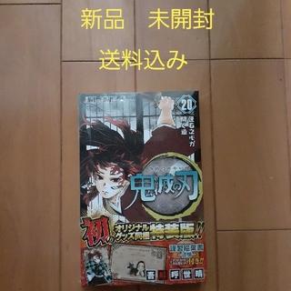集英社 - 鬼滅の刃 20巻 特装版 コミックス