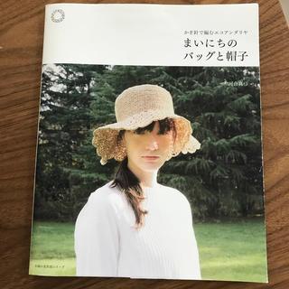 まいにちのバッグと帽子 かぎ針で編むエコアンダリヤ(趣味/スポーツ/実用)