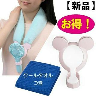 【熱中症対策】携帯扇風機 ハンディファン 抱っこホルダー(ピンク)クールタオル付(扇風機)