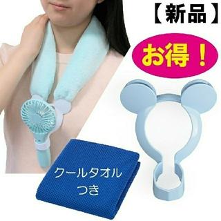 【熱中症対策】携帯扇風機 ハンディファン 抱っこホルダー(ブルー)クールタオル付(扇風機)