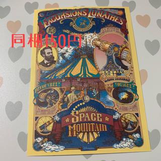 ディズニー(Disney)の252☆ディズニー☆ポストカード(印刷物)