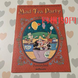 ディズニー(Disney)の253☆ディズニー☆ポストカード(印刷物)