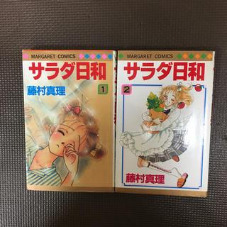 サラダ日和(少女漫画)