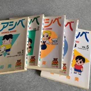 シュウエイシャ(集英社)の少年アシベ 4コマ 漫画 1〜5巻(4コマ漫画)