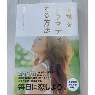 宝島社 - 日常をドラマティックにする方法 神崎恵