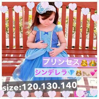 ディズニー(Disney)のお値下❤️プリンセス シンデレラ コスプレ 子供用 ディズニー(ドレス/フォーマル)