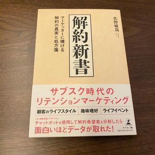 解約新書 マーケッターに捧げる解約の真実と処方箋(ビジネス/経済)