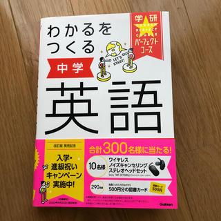 ガッケン(学研)の【美品】わかるをつくる中学英語(語学/参考書)