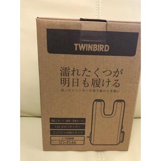 TWINBIRD - ツインバード くつ乾燥機