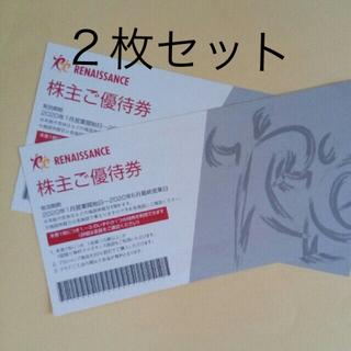 ルネサンス株主優待券 2枚(フィットネスクラブ)