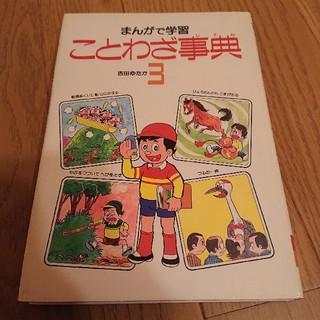 まんがで学習 ことわざ事典3、吉田ゆたか、本、漫画、学習(4コマ漫画)