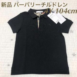 BURBERRY - 新品 バーバリーチルドレン ポロシャツ 4Y 104cm 黒 ブラック