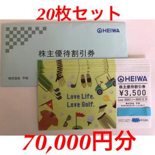 平和株主優待割引券 20枚セット(ゴルフ場)