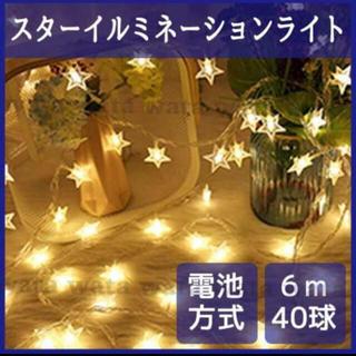 イルミネーション ライト スター 星 電池 LED ガーランド 装飾(その他)