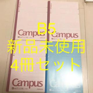 【新品未使用】ノート キャンパス 4冊セット(ノート/メモ帳/ふせん)