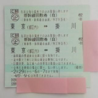 JR - 東京~掛川 新幹線回数券 2枚
