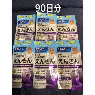 FANCL - ファンケル  えんきん  15日分×6袋 (90日分)