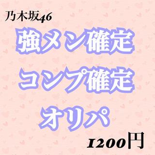 乃木坂46 - 乃木坂46生写真オリパ