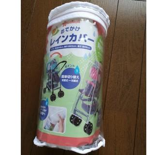 ニシマツヤ(西松屋)のベビーカー レインカバー(両対面式)(ベビーカー用レインカバー)