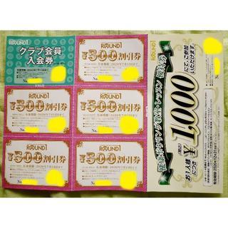 ラウンドワン★株主優待券(ボウリング場)
