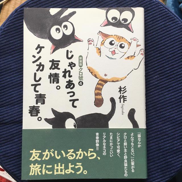 クロ號 4 新装版 エンタメ/ホビーの漫画(青年漫画)の商品写真