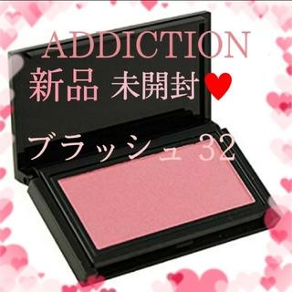 ADDICTION - 【在庫セール中】新品未開封 ADDICTION ブラッシュ 32
