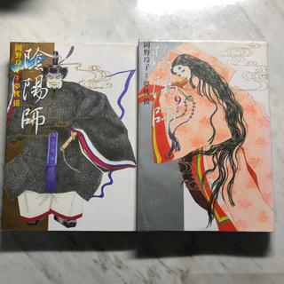 陰陽師  2冊