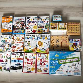 お受験 準備セット くもんカード(知育玩具)