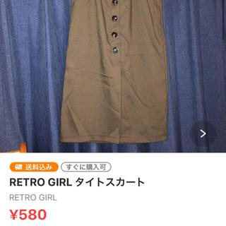 マツ様専用ページ(ひざ丈スカート)