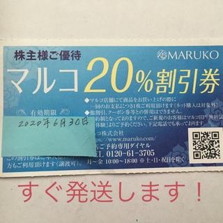 マルコ(MARUKO)の株主優待券 20%オフ MARUKO (ブライダルインナー)