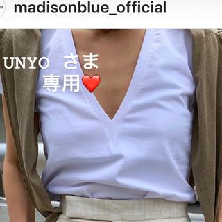 マディソンブルー(MADISONBLUE)のUNYO さま専用MADISON BLUEvネックt新品未開封(Tシャツ/カットソー(半袖/袖なし))