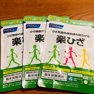 ファンケル(FANCL)のFANCL 楽ひざ(ビタミン)